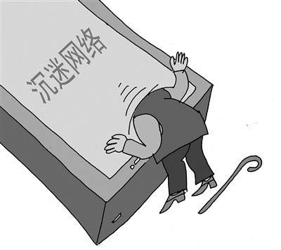 北京青年报对网瘾老人不能怀有傲慢与偏见