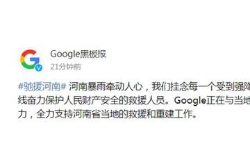 谷歌称正与当地救援机构和慈善组织共同支援河南灾情