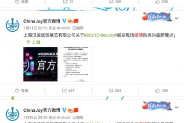 ChinaJoy2021总有意外总有惊喜