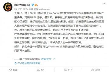 腾讯WeGame向EDG电竞俱乐部致歉负责人停职反省